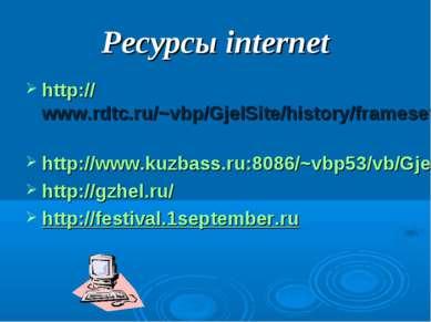 Ресурсы internet http://www.rdtc.ru/~vbp/GjelSite/history/frameset.htm http:/...