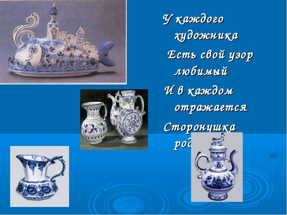 У каждого художника Есть свой узор любимый И в каждом отражается Сторонушка р...