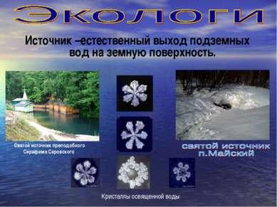 Источник –естественный выход подземных вод на земную поверхность. Святой исто...