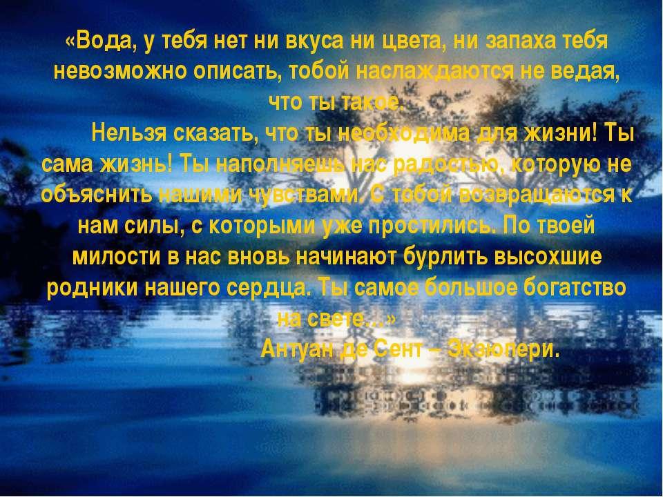 «Вода, у тебя нет ни вкуса ни цвета, ни запаха тебя невозможно описать, тобой...