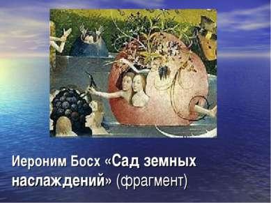 Иероним Босх «Сад земных наслаждений» (фрагмент)
