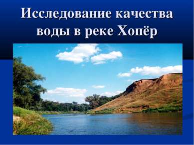 Исследование качества воды в реке Хопёр
