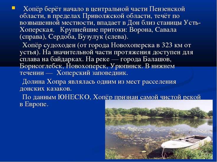 Хопёр берёт начало в центральной части Пензенской области, в пределах Приволж...