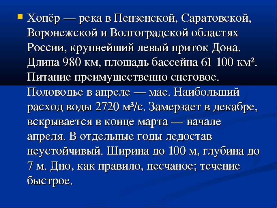 Хопёр— река в Пензенской, Саратовской, Воронежской и Волгоградской областях ...