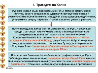 * 4. Трагедия на Калке Русские князья были перебиты. Монголы, мстя за смерть ...