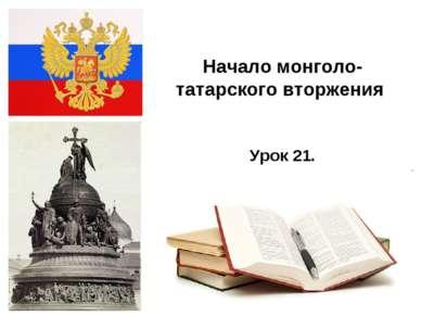 * Начало монголо-татарского вторжения Урок 21.