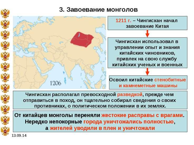 * 3. Завоевание монголов 1211 г. – Чингисхан начал завоевание Китая Чингисхан...
