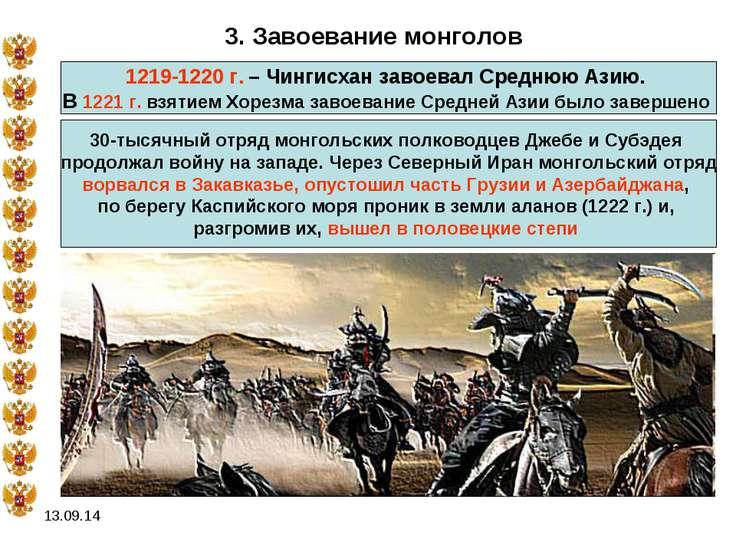 * 3. Завоевание монголов 1219-1220 г. – Чингисхан завоевал Среднюю Азию. В 12...