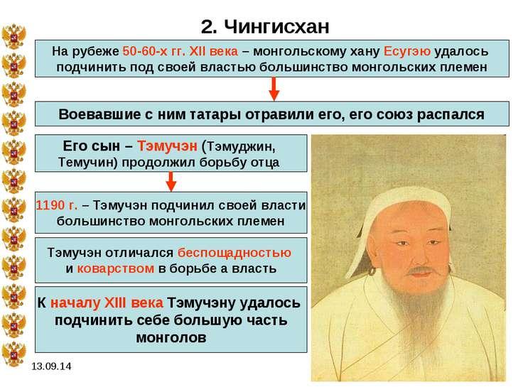 * 2. Чингисхан На рубеже 50-60-х гг. XII века – монгольскому хану Есугэю удал...