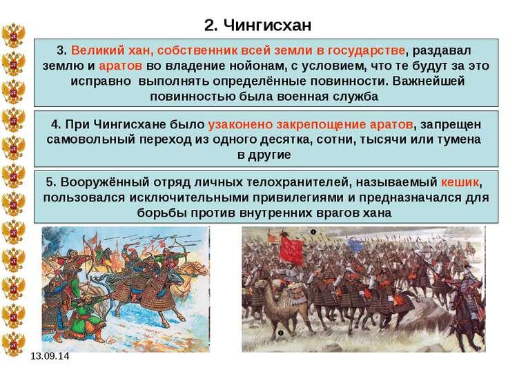 * 2. Чингисхан 3. Великий хан, собственник всей земли в государстве, раздавал...