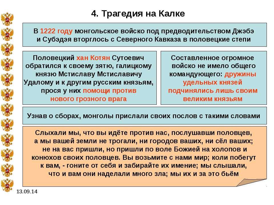 * 4. Трагедия на Калке В 1222 году монгольское войско под предводительством Д...