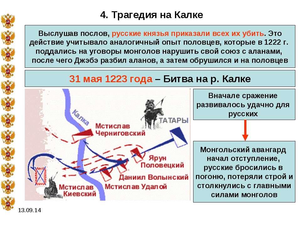 * 4. Трагедия на Калке Выслушав послов, русские князья приказали всех их убит...