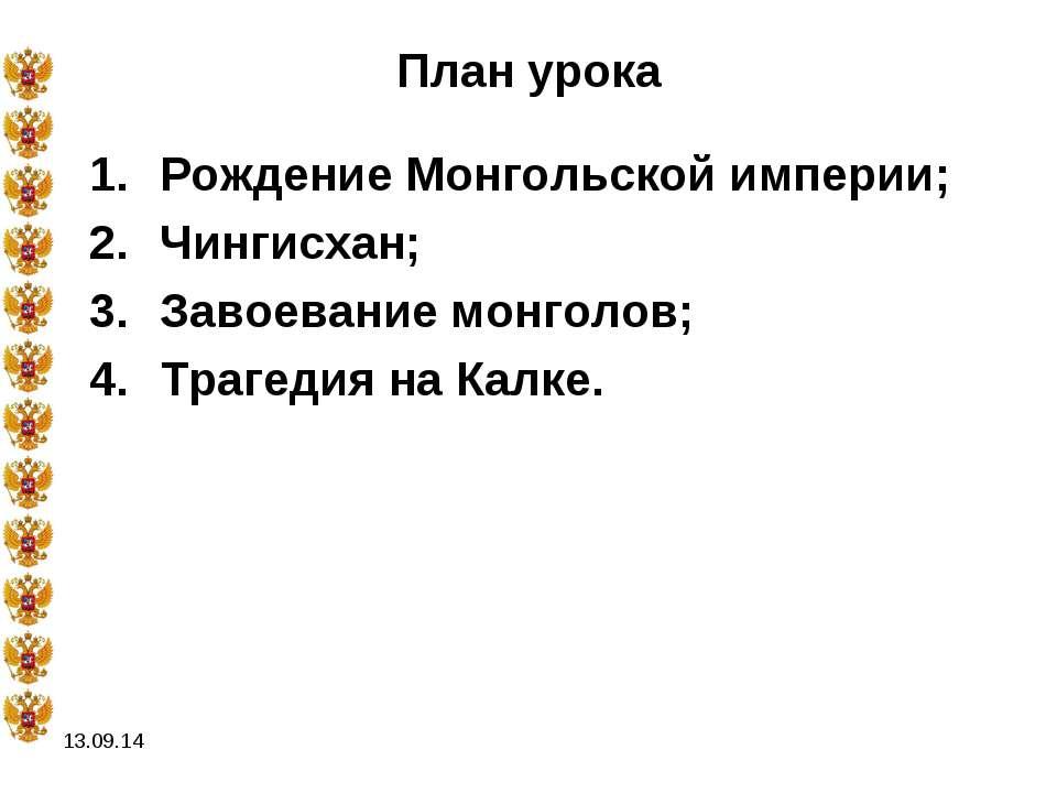 * План урока Рождение Монгольской империи; Чингисхан; Завоевание монголов; Тр...