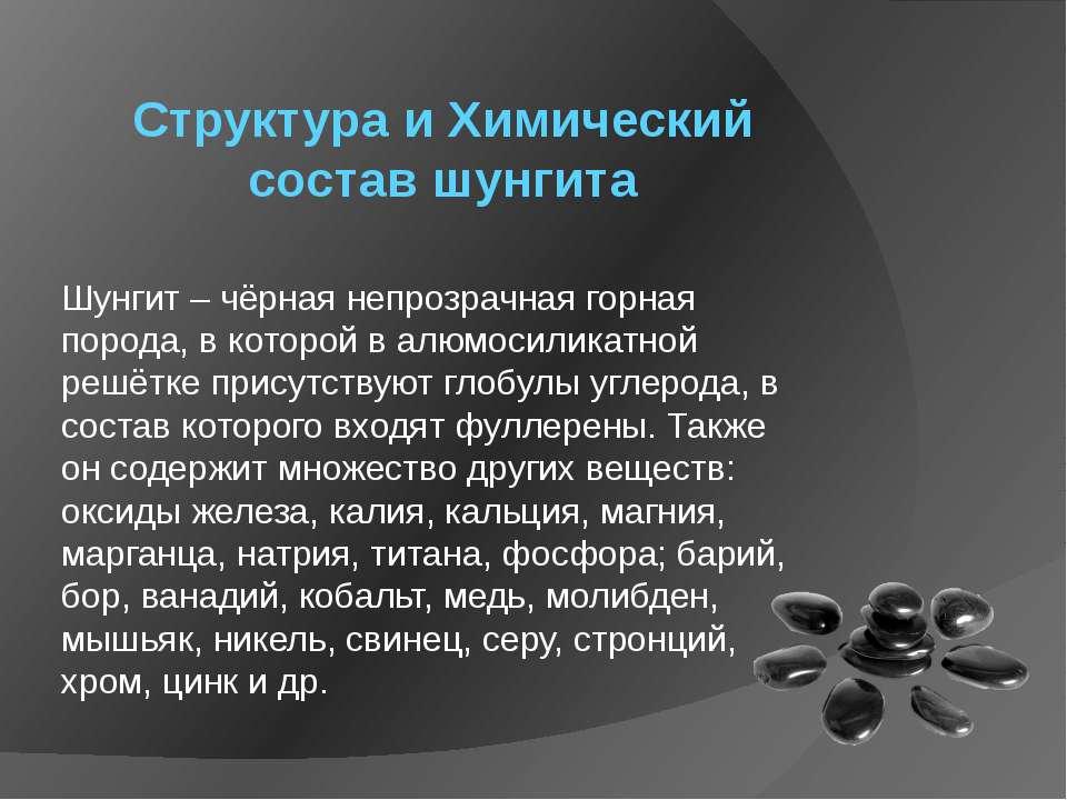Структура и Химический состав шунгита Шунгит – чёрная непрозрачная горная пор...
