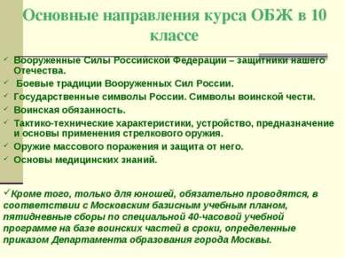 Основные направления курса ОБЖ в 10 классе Вооруженные Силы Российской Федера...