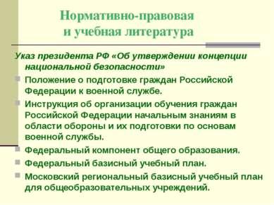 Нормативно-правовая и учебная литература Указ президента РФ «Об утверждении к...