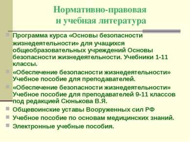Нормативно-правовая и учебная литература Программа курса «Основы безопасности...