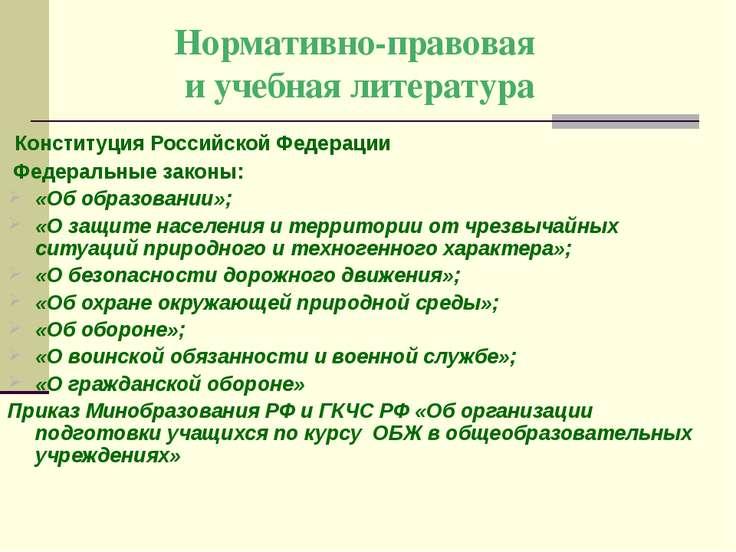 Нормативно-правовая и учебная литература Конституция Российской Федерации Фед...