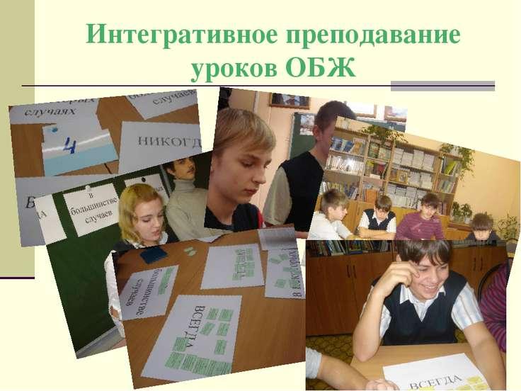 Интегративное преподавание уроков ОБЖ