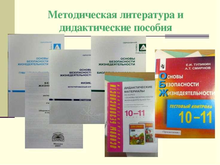 Методическая литература и дидактические пособия