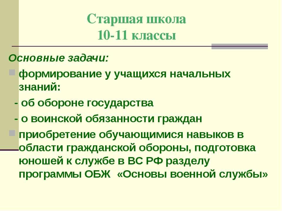 Старшая школа 10-11 классы Основные задачи: формирование у учащихся начальных...