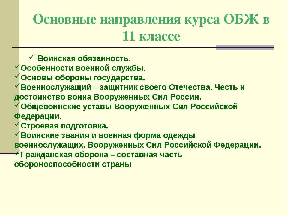 Основные направления курса ОБЖ в 11 классе Воинская обязанность. Особенности ...