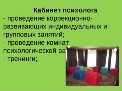 Кабинет психолога - проведение коррекционно-развивающих индивидуальных и груп...