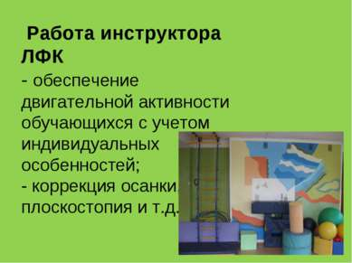 Работа инструктора ЛФК - обеспечение двигательной активности обучающихся с уч...