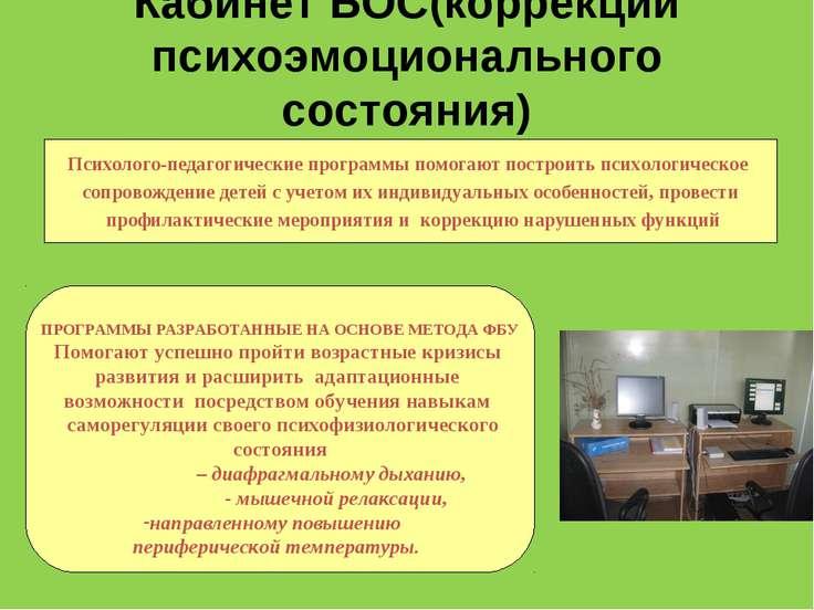 Кабинет БОС(коррекции психоэмоционального состояния) Психолого-педагогические...