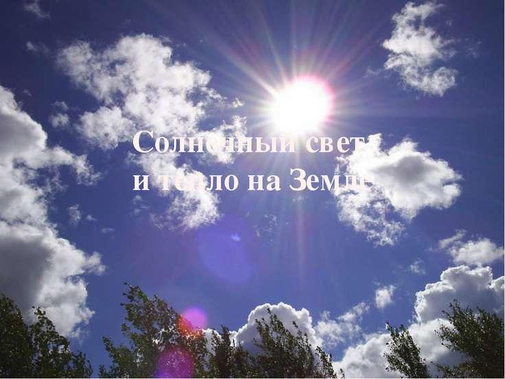 Солнечный свет и тепло на Земле