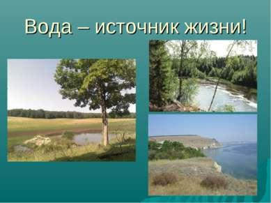 Вода – источник жизни!