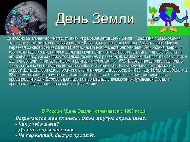 День Земли Ежегодно 22 апреля во многих странах мира отмечается День Земли. Т...