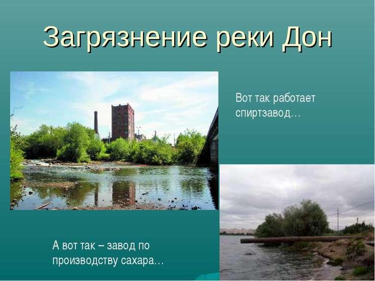 Загрязнение реки Дон Вот так работает спиртзавод… А вот так – завод по произв...