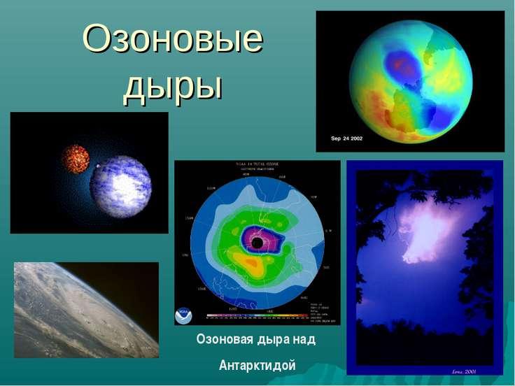 Озоновые дыры Озоновая дыра над Антарктидой