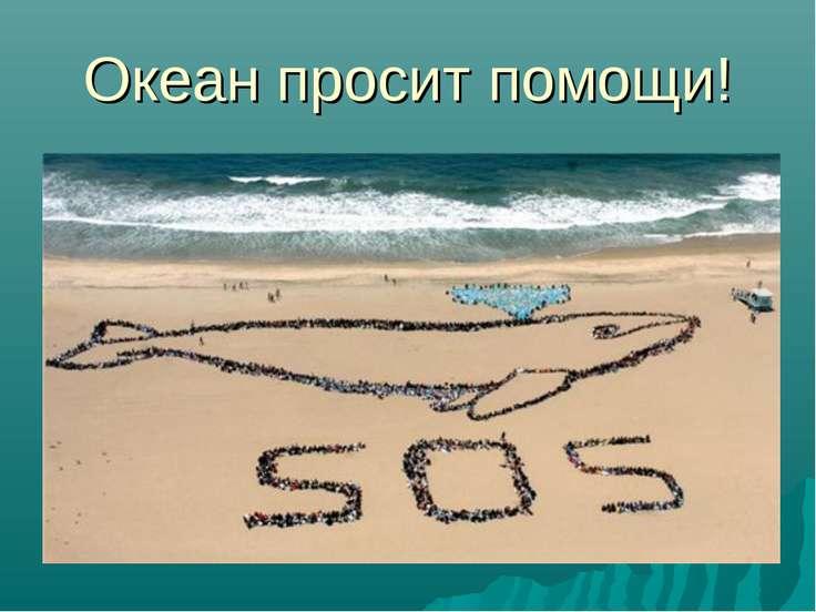 Океан просит помощи!