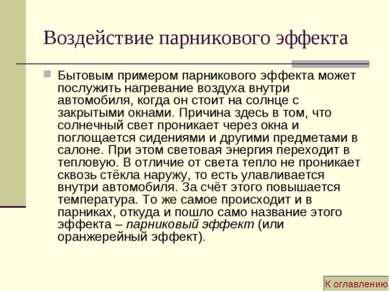 Воздействие парникового эффекта Бытовым примером парникового эффекта может по...