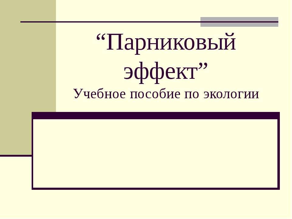 """""""Парниковый эффект"""" Учебное пособие по экологии"""