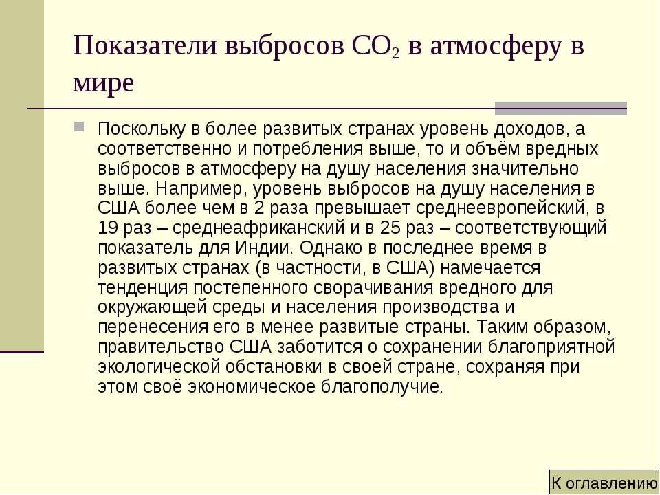 Показатели выбросов CO2 в атмосферу в мире Поскольку в более развитых странах...