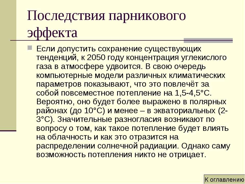 Последствия парникового эффекта Если допустить сохранение существующих тенден...