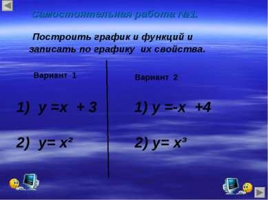 Построить график и функций и записать по графику их свойства. у =х + 3 1) у =...