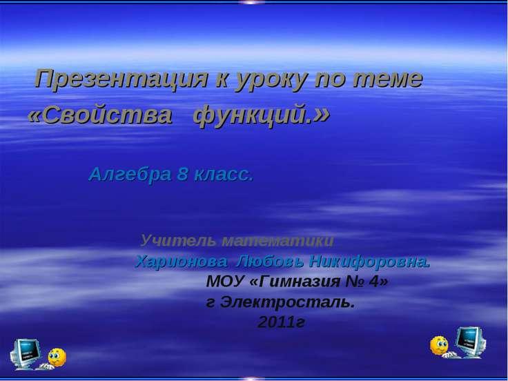 Учитель математики Харионова Любовь Никифоровна. МОУ «Гимназия № 4» г Электро...