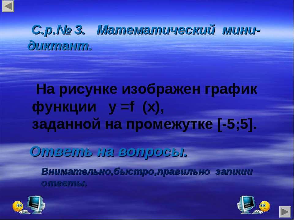 С.р.№ 3. Математический мини-диктант. На рисунке изображен график функции у =...