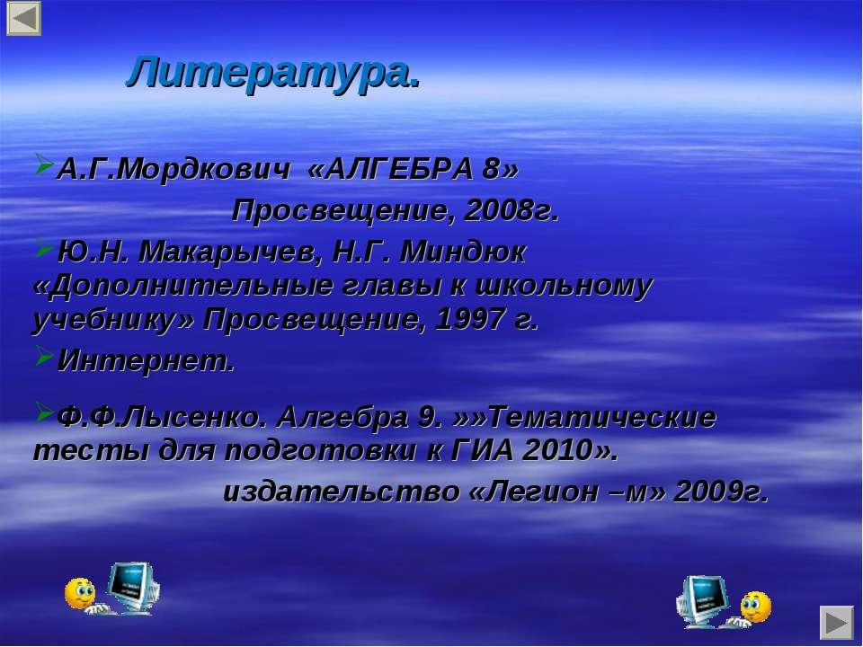А.Г.Мордкович «АЛГЕБРА 8» Просвещение, 2008г. Ю.Н. Макарычев, Н.Г. Миндюк «До...