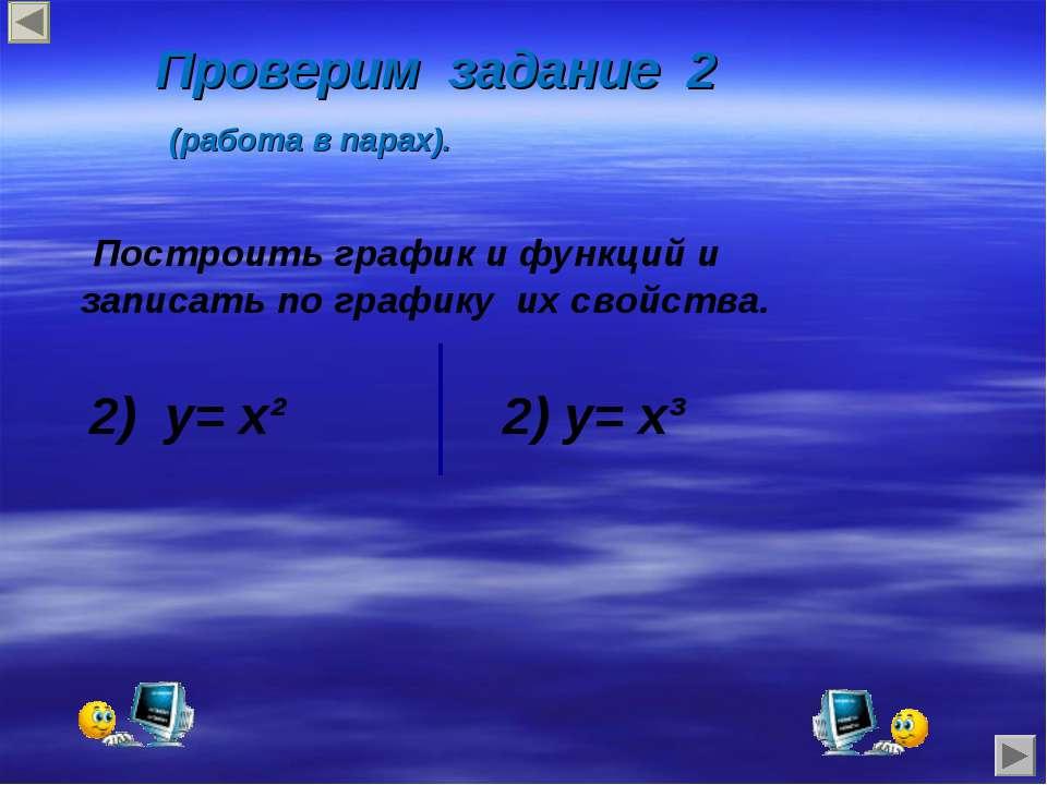 Проверим задание 2 (работа в парах). Построить график и функций и записать по...