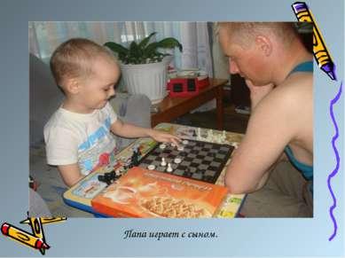 Папа играет с сыном.