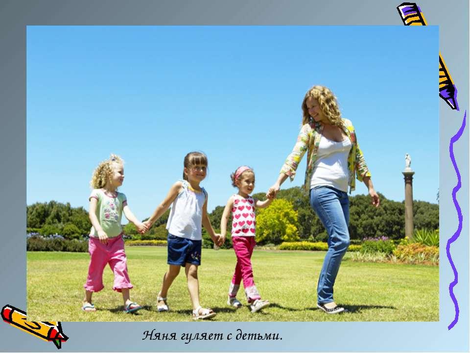 Няня гуляет с детьми.