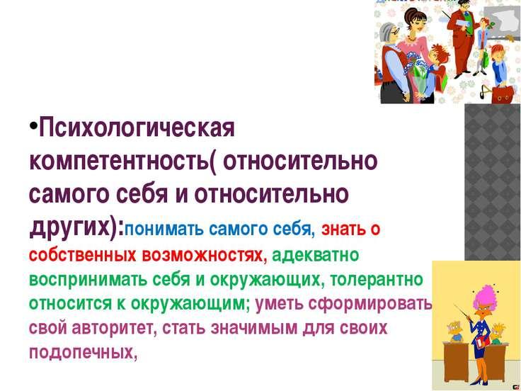 Психологическая компетентность( относительно самого себя и относительно други...