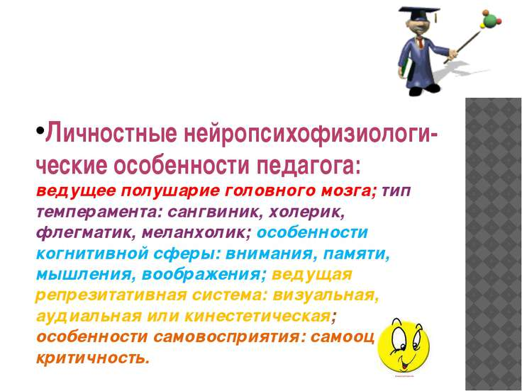 Личностные нейропсихофизиологи-ческие особенности педагога: ведущее полушарие...