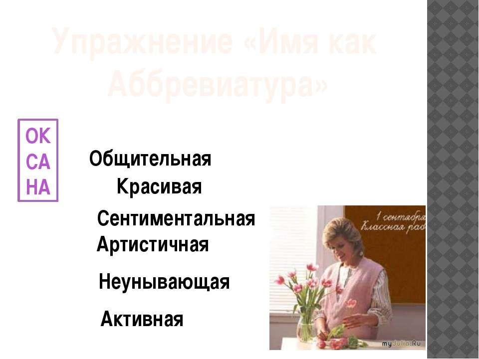 Упражнение «Имя как Аббревиатура» ОКСАНА Общительная Красивая Артистичная Сен...