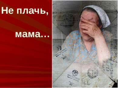 Не плачь, мама…